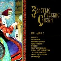 Золотые Русские Сказки. Диск 2 (mp3) - Лариса Лужина, Юрий Чернов, Борис Иванов