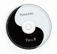 Irina Tumanova. Ty i Ya (konvert) - Irina Tumanova