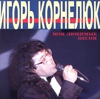 Игорь Корнелюк. Мои любимые песни - Игорь Корнелюк