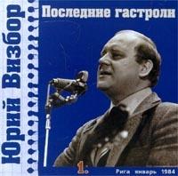 Юрий Визбор. Последние гастроли. Часть 1. Рига, январь 1984 - Юрий Визбор