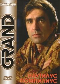 Наутилус Помпилиус. Grand Collection (DVD) 2008 - Наутилус Помпилиус