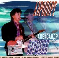 Александр Барыкин. Аэропорт - Александр Барыкин