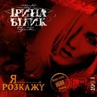 Irina Bilik. Ya rozkazhu (Ya rasskazhu) - Irina Bilyk