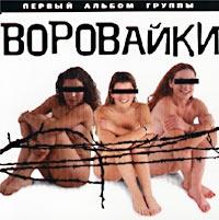 Vorovajki. Pervyj Albom - Vorovayki