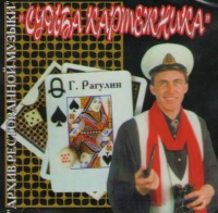 Gennadij Ragulin. Sudba kartezhnika - Gennadij Ragulin, Arhiv restorannoy muzyki