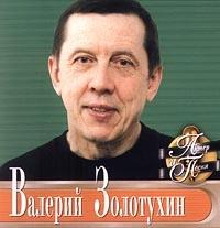 Valeriy Zolotuhin. Akter i pesnya - Valerij Zolotuhin