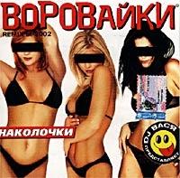 Vorovayki  Nakolochki - Vorovayki