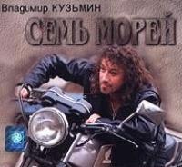 Семь Морей - Владимир Кузьмин