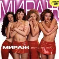 Версия 2000 - Мираж