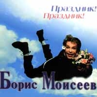 Boris Moiseev  Prazdnik! Prazdnik! - Boris Moiseev
