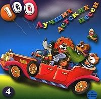 100 Лучших Детских Песен  Выпуск 1  Диск 4