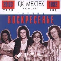 ДК МЕХТЕХ  Концерт - Воскресение