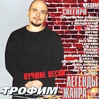 Trofim. Snegiri. Luchshie pesni - Sergei Trofimov (Trofim)