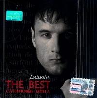 DiDyuLya. The Best. Satinovye Berega - Didula
