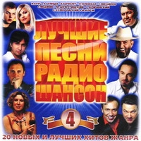 Various Artists. Luchshie pesni radio SHanson - 4 - Mikhail Shufutinsky, Anatoliy Polotno, Garik Krichevskiy, Vladislav Medyanik, Vladimir Chernyakov, Lyubov Uspenskaya, Kabriolet