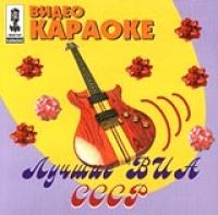 Video karaoke: Luchshie VIA SSSR