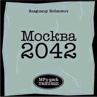 Moskva 2042 (audiobuch mp3) - Vladimir Voynovich, Aleksandr Klyukvin