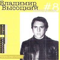 Vladimir Vysotskij. No 8. Nevidimka - Vladimir Vysotsky