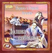 Долина Совести (аудиокнига mp3) - Марина Дяченко-Ширшова