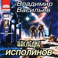 Наследие Исполинов  (аудиокнига Mp3) - Владимир Васильев