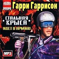 The Steel Rat goes to Army (Stalnaya Krysa idet v armiyu) (audiobook mp3) - Garri Garrison