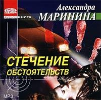 Стечение Обстоятельств  (аудиокнига Mp3) - Александра Маринина