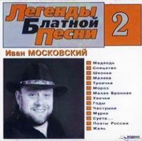 Иван Московский. Легенды блатной песни 2 - Иван Московский