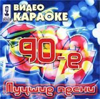 Video karaoke: 90-e  Luchshie pesni