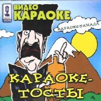 Video karaoke: Karaoke-tosty - Zolotoe koltso , Vahtang Kikabidze, Bulat Okudzhava, Irina Allegrowa, Filipp Kirkorow, Igor Saruhanov, Larisa Dolina