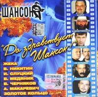 Various Artists. Da zdravstvuet SHanson! - Mihail Krug, Mikhail Shufutinsky, Katja Ogonek, Vladislav Medyanik, Viktor Korolev, Zolotoe kolco (Zolotoye Koltso) (Golden Ring) , Igor Sluckiy