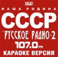 Master karaoke: Russkoe radio 2  Nasha rodina - SSSR