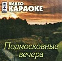 Video Karaoke: Podmoskovnye Vechera