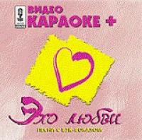 Video Karaoke plus  Eho lyubvi