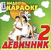 Video karaoke: Devichnik 2