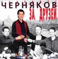 Владимир Черняков. За Друзей (1996) - Владимир Черняков