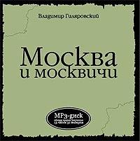 Москва и Москвичи (аудиокнига mp3) - Александр Белявский, Владимир Гиляровский