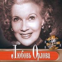 Актер И Песня - Любовь Орлова