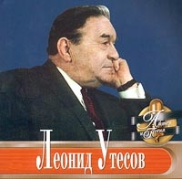 Akter i pesnya - Leonid Utyosov