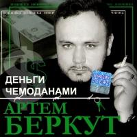 Артем Беркут. Деньги-Чемоданами - Артем Беркут