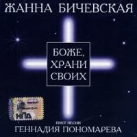 Zhanna Bichevskaya. Bozhe, Hrani Svoih - Zhanna Bichevskaya