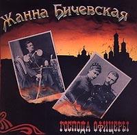 Zhanna Bichevskaya. Gospoda ofitsery - Zhanna Bichevskaya