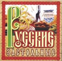 Russkie Zastolnye (2003) - Uralskaya garmon , Valeriy Vlasov, Valentina Guryashina, Ivan Pleshivcev, Mitrofanovna , Kazachya pesnya
