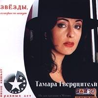Luchshie pesni raznyh let - Tamara Gverdciteli