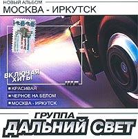Gruppa  Dalnij svet   Moskva - Irkutsk - Dalnij Svet