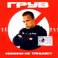 Gruv. Muzhiki ne tantsuyut - DJ Groove
