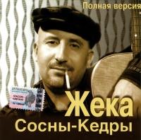 Zheka. Sosny-kedry (Polnaya versiya) - Zheka