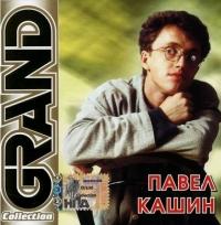 Pavel Kashin. Grand Collection - Pavel Kashin