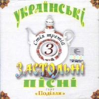 Ukrainskie zastolnye pesni 3 (Ukraïnski zastolni pisni 3) - Podillja