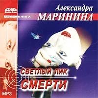 Светлый Лик Смерти  (аудиокнига Mp3) - Александра Маринина