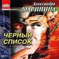 Черный Список  (аудиокнига Mp3) - Александра Маринина
